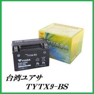 台湾ユアサ TYTX9-BS バイクバッテリー 「互換:YTX9-BS/FTX9-BS/RBTX9-BS/DTX9-BS」【ココバリュー】 cocovalue