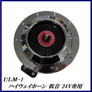 丸子警報器 ULM-D1 ハイウェイホーン 低音(Lo) 24V専用 クロームメッキ (HI-WAY HORN)(マルコホーン)【ココバリュー】|cocovalue