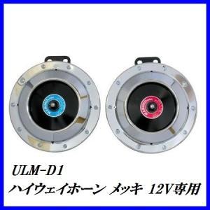 丸子警報器 ULM-D1 ハイウェイホーン 12V専用 クロームメッキ (HI-WAY HORN)(マルコホーン)【ココバリュー】|cocovalue