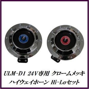 丸子警報器 ULM-D1 ハイウェイホーン 24V専用 クロームメッキ (Hi (高音)/Lo (低音)セット販売) (HI-WAY HORN)(マルコホーン)【ココバリュー】|cocovalue