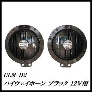 丸子警報器 ULM-D2 ハイウェイホーン 12V専用 ブラック (HI-WAY HORN)(マルコホーン)【ココバリュー】|cocovalue