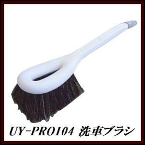 UY viva UY-PRO104 洗車ブラシ(馬毛)(通水あり) ユーワイブラシ 【ココバリュー】|cocovalue