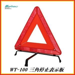 大自工業 WT-100 三角停止表示板 (EU規格適合品) メルテック/Meltec 【ココバリュー】|cocovalue