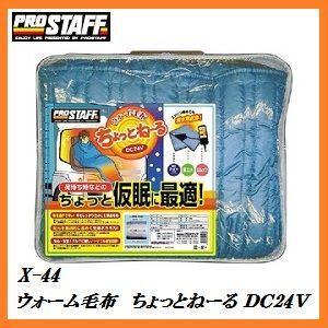 (当店イチオシセール!) プロスタッフ X-44 ウォーム毛布 ちょっとねーる DC24V車専用 PROSTAFF 【ココバリュー】
