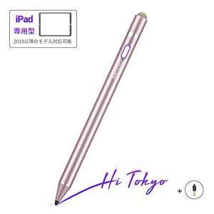 タッチペン Ipad ペンシル DIGDAN【2020新改良ペン先】スタイラスペン Ipad タッチ...