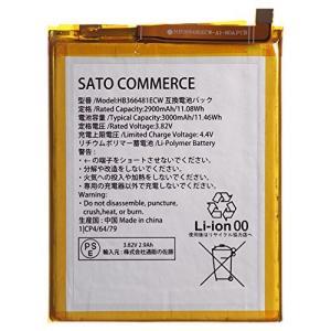 Sato Commerce HUAWEI P9 P9 lite HB366481ECW 互換バッテリ...