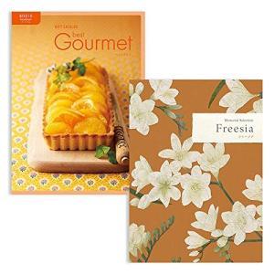 メモリアルセレクション with BestGourmet <Freesia(フリージア)+BG010...