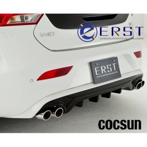 ボルボ V40 MB/MD型 2013年〜 リアディフューザー ERST エアスト|cocsunyss