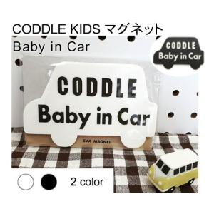 【メール便配送】CODDLE KIDS マグネット Baby in Car|coddle