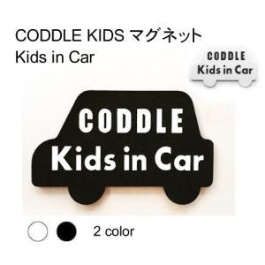 【メール便配送】CODDLE KIDS マグネット Kids in Car|coddle