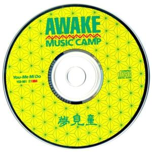 まつり系アーティストを集めたオムニバスアルバム  AWAKE MUSIC CAMP 夢見堂 1994.