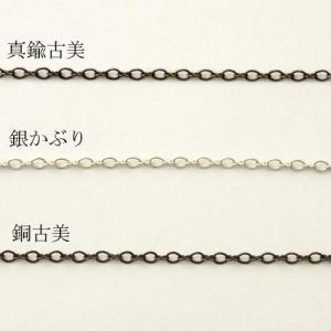 マシーンメイドチェーン フラットダ円×8の字チェーン 銅古美/真鍮古美/銀かぶり 1M coeur