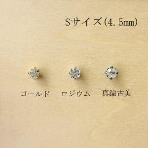 ラインストーン Sサイズ 4.5mm クリスタル ゴールド/ロジウム/真鍮古美 5個|coeur