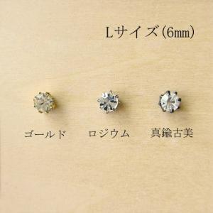 ラインストーン Lサイズ 6mm クリスタル ゴールド/ロジウム/真鍮古美 5個|coeur