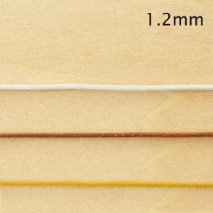 革ひも 牛丸1.2mm 1m|coeur
