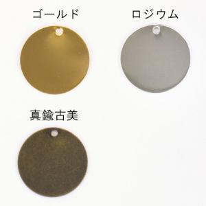 メタルパーツ  ラウンドプレート ゴールド/ロジウム/真鍮古美 21.5mm 5個|coeur