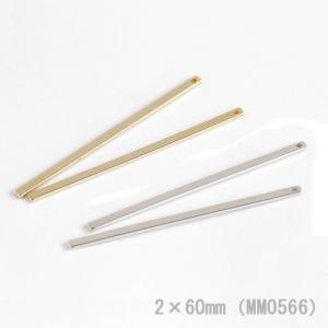 メタルパーツ バー 2×60mmシャイニーモデレートゴールド/ロジウム  2個 coeur