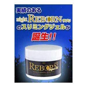night REBORN superGel ナイトリボーンスーパージェル スリミングジェル 送料無料|coeurdange