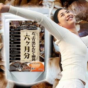 ・商品名:たっぷり黒にんにく卵黄 6ヵ月分 ・名称:醗酵黒ニンニク末含有食品 ・原材料名:醗酵黒ニン...