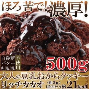 大人の豆乳おからクッキーリッチカカオ500g 2個で送料無料...