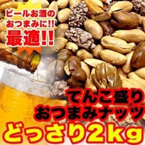 てんこ盛り おつまみナッツどっさり2kg(1kg×2)(さきいか入り)|coeurdange