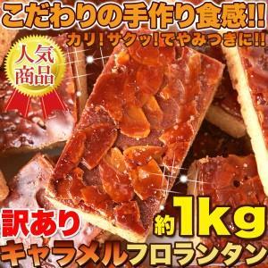 ・品名:キャラメルフロランタン ・名称:焼菓子 ・原材料名:小麦粉、砂糖、マーガリン、アーモンド、鶏...