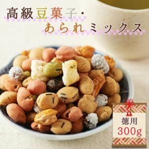 高級 豆菓子・あられミックス徳用300g 合成着色料不使用 昔ながらの製法にこだわったお菓子です|coeurdange
