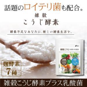 ・商品名:雑穀こうじ酵素プラス乳酸菌 ・商品説明:新しい酵素生活をあなたに。雑穀こうじの魅力を凝縮し...