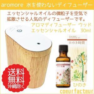アロマギフト アロマディフューザー 生活の木 アロモア エッセンシャルオイル(ひのき)30ml|coeurfacteur