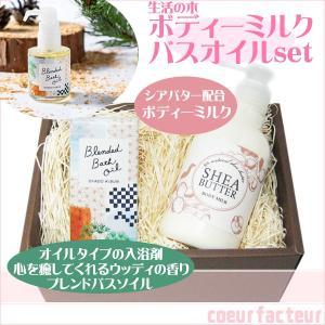 女性へのプレゼント シアバター配合の伸びのよいボディーミルクと、オイルの入浴剤のバスオイルをセットに...