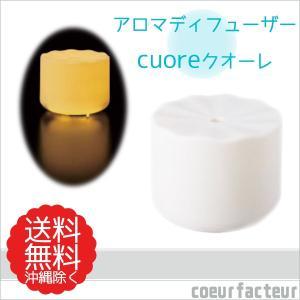 アロマディフューザー 生活の木 クオーレ cuore ウォームライトの商品画像