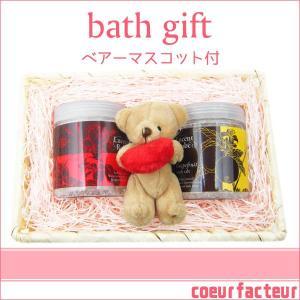 誕生日プレゼント 女性 バスギフト バスソルト 入浴剤ギフト マスコット付