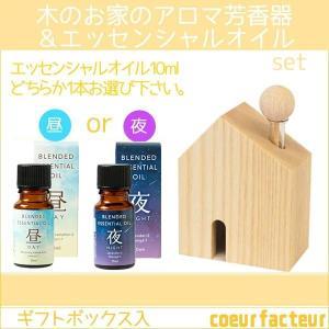 生活の木 アロマギフト おしゃれ 芳香器(木のお家) エッセンシャルオイル 10ml|coeurfacteur