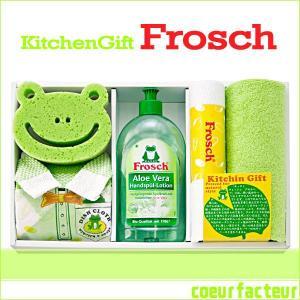 出産内祝い 洗剤ギフト フロッシュ キッチン洗剤ギフト|coeurfacteur