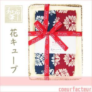 ギフト 手ぬぐい 花キューブ てぬぐいペア 手拭い 紺 赤 セット|coeurfacteur