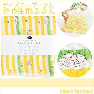 ふきん プーさん ディズニー 食器拭き かや生地ふきん 布巾|coeurfacteur
