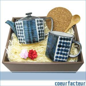 和ギフト マグカップ ティーポット 美濃焼き ギフトボックス|coeurfacteur