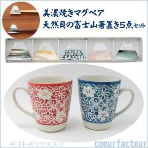 マグカップ ペアセット 富士山の箸置き 5点セット 結婚祝い 結婚記念日 誕生日プレゼント|coeurfacteur