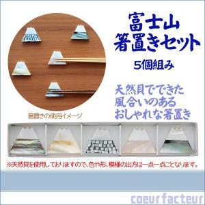 富士山 箸置き 5点セット 天然貝 おしゃれ 箸置き 富士山5点セット|coeurfacteur