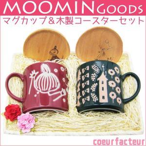 結婚祝い ペア プレゼント マグカップ ムーミン グッズ 木製コースター|coeurfacteur