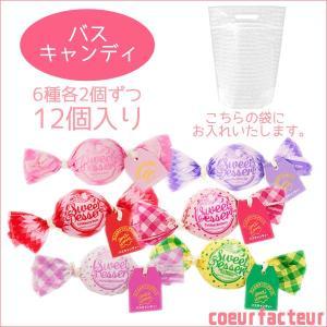 バスキャンディー 入浴剤 プチギフト 結婚式 安い お見送り お礼 お返し バスキャンディ 12個 特価 セールの画像