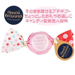 バスキャンディー プチギフト 女性 入浴剤 キャンディー かわいい 初恋ローズの画像