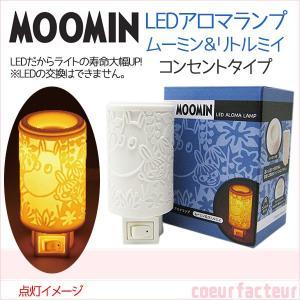 ムーミン リトルミイ LED アロマランプ(ルームライト) コンセントタイプ ムーミングッズ|coeurfacteur