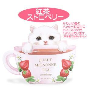 紅茶 プチギフト ティーバッグ お礼 お返し ねこ紅茶 猫 ...