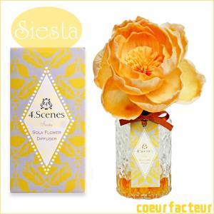 誕生日プレゼント おしゃれ 香りギフト ディフューザー ソラフラワー シエスタ 日本製|coeurfacteur