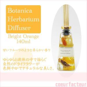 ハーバリウム ディフューザー ブラットオレンジ ボタニカ 誕生日プレゼント 女性 20代 30代 40代|coeurfacteur