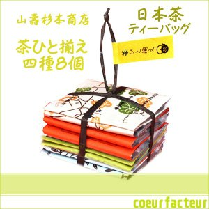 お茶 プチギフト ティーバッグ おしゃれ 日本茶セット 四種8個 お返し お礼|coeurfacteur