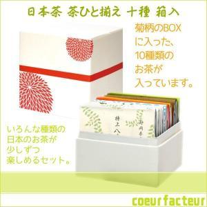 山壽杉本商店 お茶 日本茶 茶ひと揃え 十種 菊柄 箱入り