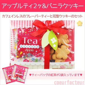 紅茶 ティーバッグ クッキー プチギフト 退職 お祝い お礼 お返し お菓子 ティーセット 卒業や入...