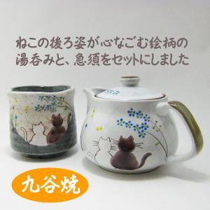 九谷焼 人気 ネコ 猫 湯呑み 急須(茶こし付き) 和食器セット ギフトボックス|coeurfacteur